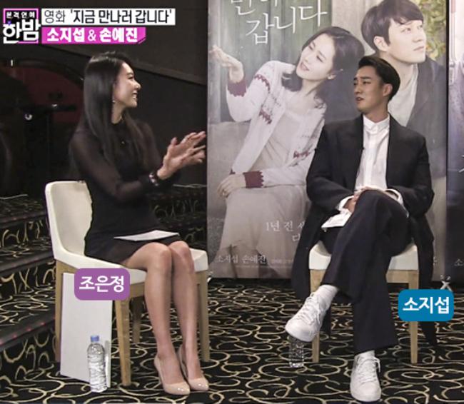 Trước đó, họ lần đầu gặp nhau năm 2018, trong một chương trình truyền hình năm 2018.